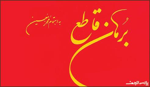 Borhaan-e-qaate