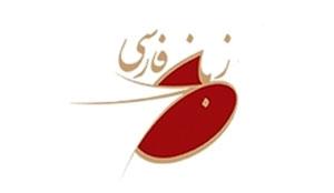 farsi-farsnews